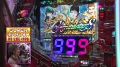 #272 ビワコのラブファイター/P亜人319ver./動画