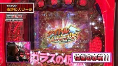 #276 ビワコのラブファイター/Pガラスの仮面M-K1/動画