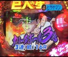 #23 パチンコ必勝本777CRびっくりぱちんこ巨人の星/動画