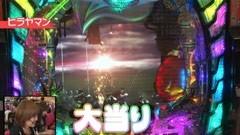 #83 必勝本レディースバトル13th/さやかVSヒラヤマン/動画