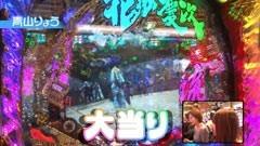 #91 必勝本レディースバトル14th/青山りょうVSしおねえ/動画