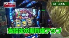 #325 極セレクション/政宗2/動画