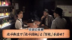 #69 嵐と松本/パチスロ北斗の拳 転生の章/動画