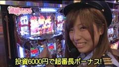 #2 逮捕しちゃうゾ/押忍!サラリーマン番長/動画