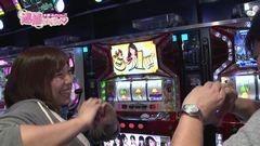 #56 逮捕しちゃうゾ/ハナビ/バジIII/ラブ嬢/みんジャグ/動画