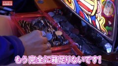 #115 水瀬&りっきぃのロックオン/大阪府高槻市編/動画