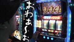 #155 おもスロ/サラ金/ハーデス〜奪われたZEUS ver.〜/動画