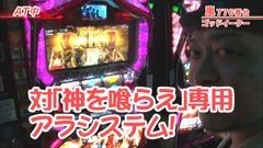 #316 嵐・梅屋のスロッターズ☆ジャーニー/滋賀県★前編/動画
