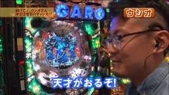 #213 ヒロシ・ヤングアワー/CR牙狼 魔戒ノ花XX/動画