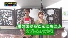 #227 ヒロシ・ヤングアワー/それゆけ野生の王国/動画