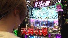 #177 ロックオンwithなるみん/ルパンEnd/牙狼闇/北斗修羅/動画
