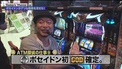 #33 嵐と松本/アナザーゴッドポセイドン‐海皇の参戦‐/動画