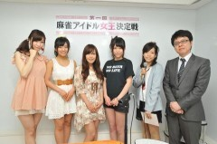 第一回麻雀アイドル女王決定戦 決勝/動画