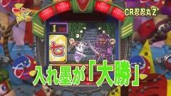 #13 マニアの遺言/CR忍忍丸Z/ブラザーガウ/動画