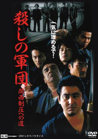 殺しの軍団 関西制圧への道/動画