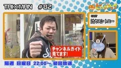 白河雪菜のパチテレ!チャンネルガイドVOL36/動画