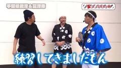 #86 旅打ち/凱旋/北斗無双/動画