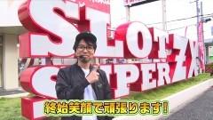 #3 笑門/パチスロ化物語/動画