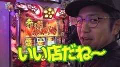 #127 笑門/戦国パチスロ花の慶次〜天を穿つ戦槍〜/動画