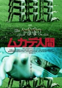 ムカデ人間/動画