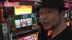 #36 回胴放浪記/スーパーリノMAX/凱旋/動画