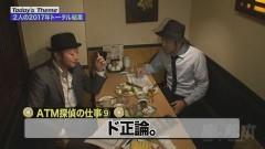 嵐と松本 ATM探偵事務所 歳末業績見直しトークスペシャル/動画