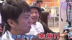 #64 ガケっぱち!!/ヒラヤマン/水本健一(span!)/動画