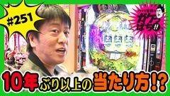 #251 ガケっぱち!!/大(グランジ)/動画