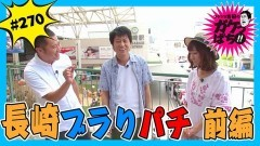 #270 ガケっぱち!!/とにかく明るい安村/動画