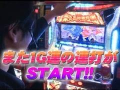 #523 射駒タケシの攻略スロット�Z押忍!!豪炎高校應援團/動画