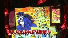 #761 射駒タケシの攻略スロットVII/押忍!番長3/動画