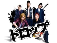 ドロップ 予告/動画