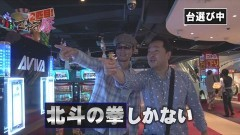 #15 マネ豚2/ハーデス/北斗の拳 真伝説創造/動画