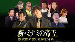新・ミナミの帝王 #20 〜銀次郎の愛した味を守れ!〜/動画