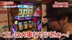 #347 嵐・梅屋のスロッターズ☆ジャーニー/埼玉県★後編/動画
