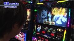 #563 嵐・梅屋のスロッターズ☆ジャーニー/兵庫県★前編/動画