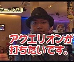 #109嵐・梅屋のスロッターズ☆ジャーニー鳥取県★前編/動画