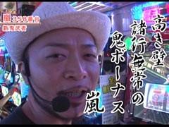 #123嵐・梅屋のスロッターズ☆ジャーニー東京都★後編/動画