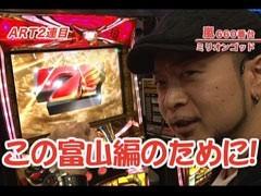 #130嵐・梅屋のスロッターズ☆ジャーニー富山県★前編/動画
