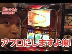 #149 嵐・梅屋のスロッターズ☆ジャーニー埼玉県★後編/動画