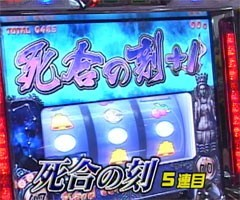 #409射駒タケシの攻略スロット�Z蒼天の拳/動画