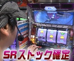 #461射駒タケシの攻略スロット�Zスカイラブ3/頑固一徹/ダイナミックサンダーV/動画