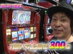 #495 射駒タケシの攻略スロット�Z押忍!番長2/動画