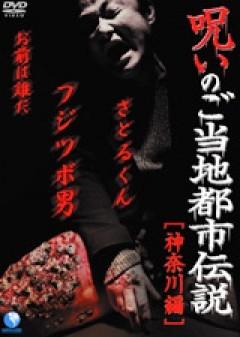 呪いのご当地都市伝説〜神奈川編〜「フジツボ男、さとるくん、お前は誰だ」/動画