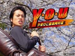 関西テレビ放送開局55周年記念ドラマ Y・O・U やまびこ音楽同好会/動画
