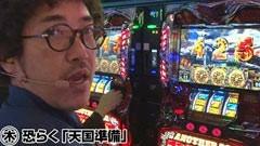 #17 ガチとバカ/ハーデス/海物語IN沖縄 桜マックス /動画