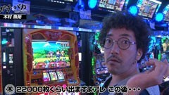 #23 ガチとバカ/モンハン月下雷鳴/やじきた道中記 乙/ハーデス/動画