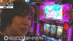 #27 ガチとバカ/押忍!サラリーマン番長/ハーデス/動画