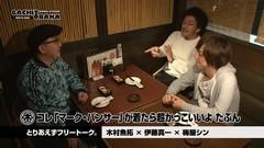 #53 ガチとバカ/凱旋/北斗の拳 強敵/CRロトパチ/動画