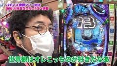 #313 ツキとスッポンぽん/シンフォギア2/CRゴルゴ13/エヴァ 超暴走/動画